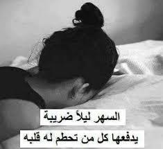 بوستات حزن وفراق12