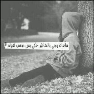 بوستات حزن وفراق15