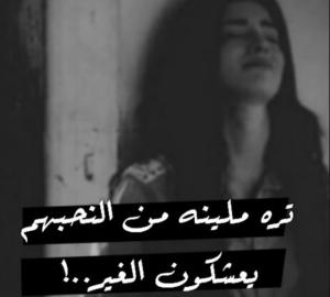 بوستات حزن وفراق21