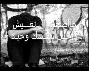 بوستات حزن وفراق4