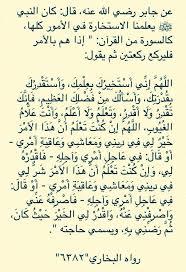 دعاء الاستخارة14