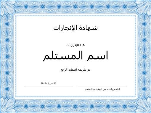 شهادة تقدير للتعديل22