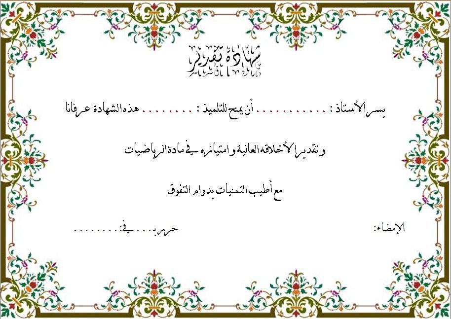 شهادة تقدير للتعديل24