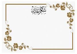 شهادات تقدير فراغة نماذج شهادة تقدير للتعديل رمسة عرب