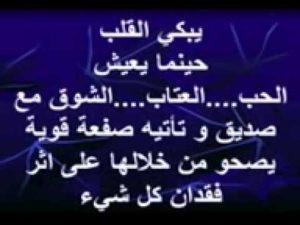 صور اشعار حزينة25