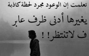 1صور اشعار حزينة4