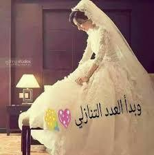 صور انا العروسة10