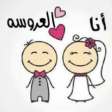 صور انا العروسة13