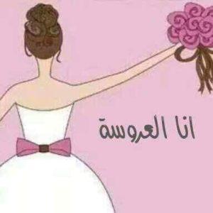 صور انا العروسة15