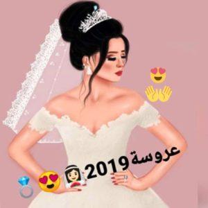 صور انا العروسة17