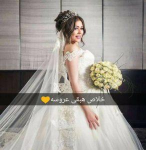 صور انا العروسة18
