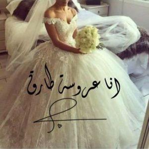 صور انا العروسة2