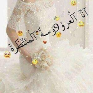 صور انا العروسة21