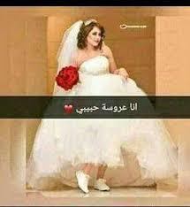 صور انا العروسة25