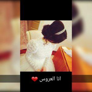 صور انا العروسة26