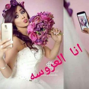 صور انا العروسة27