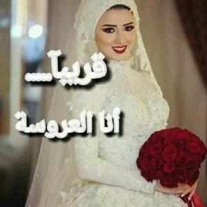 صور انا العروسة28