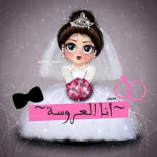 صور انا العروسة4