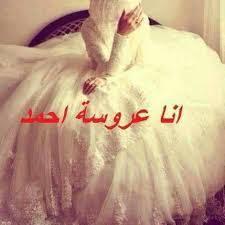 صور انا العروسة5