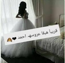 صور انا العروسة6
