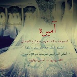 صور انا العروسة7