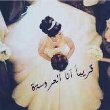 صور انا العروسة9