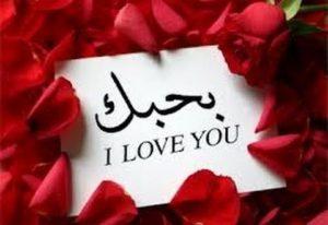 صور رسائل حب25
