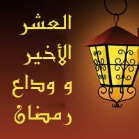 صور رمزية العشر الاواخر من رمضان 2