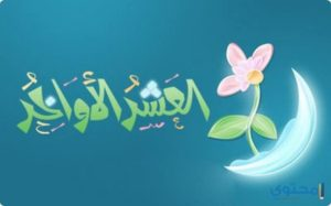 صور رمزية العشر الاواخر من رمضان