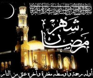 صور رمزية العشر الاواخر من رمضان 6