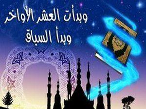 صور رمزية العشر الاواخر من رمضان 7