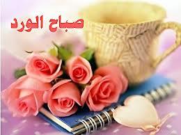 صور صباح الخير13