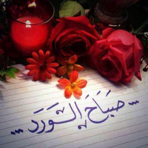 صور صباح الخير14