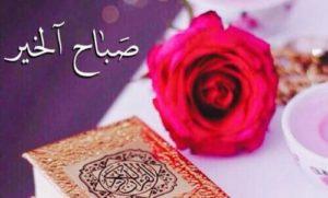 صور صباح الخير19