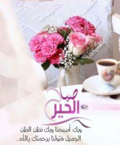 صور صباح الخير2