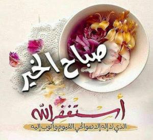 صور صباح الخير22