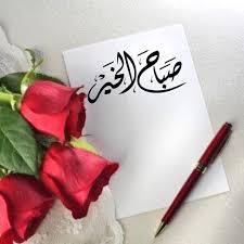 صور صباح الخير25