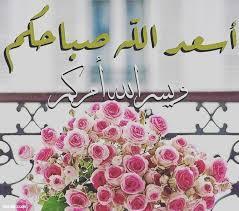 صور صباح الخير26
