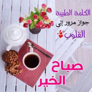 صور صباح الخير30