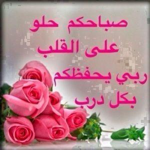 صور صباح الخير31
