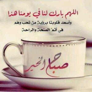 صور صباح الخير7
