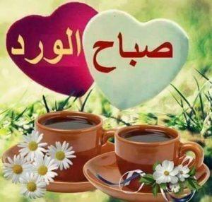 صور صباح الخير8