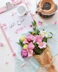 صور صباح الخير9
