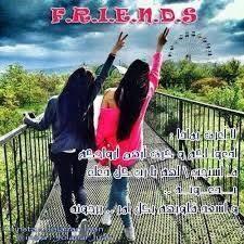 صور صداقة4