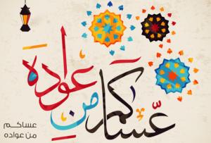 صور عيد الفطر13