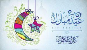 صور عيد الفطر3