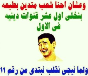 صور نكت مصرية مضحكة