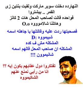 صور نكت مصرية مضحكة11