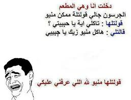 صور نكت مصرية مضحكة12