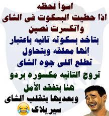 صور نكت مصرية مضحكة13